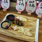 健康美食 豆の花 -