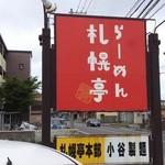 札幌亭 本部 - 看板
