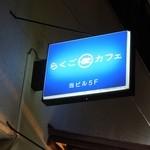 らくごカフェ - この看板を目印に H25.1