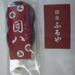 18719480 - 団子風和菓子