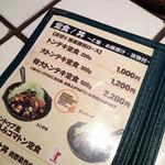 東京トンテキ 渋谷店 -