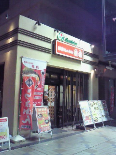 拉麺福徳 永山店