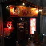 ビストロde麺酒場 燿 - 外観