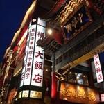 横浜大飯店 - きらっきらっ