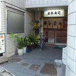 寿司 ジャンボ並木 -