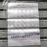 cafe sakura - 臨時休業もあるので要注意です……(←大当たり)。