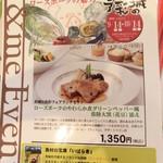 18730139 - 奥さんが決めた「茨城の食彩フェア」より『ローズポークのやわらか煮グリーンペッハー風 常陸大黒(花豆)添え』1350円。2012年9月・再訪問。