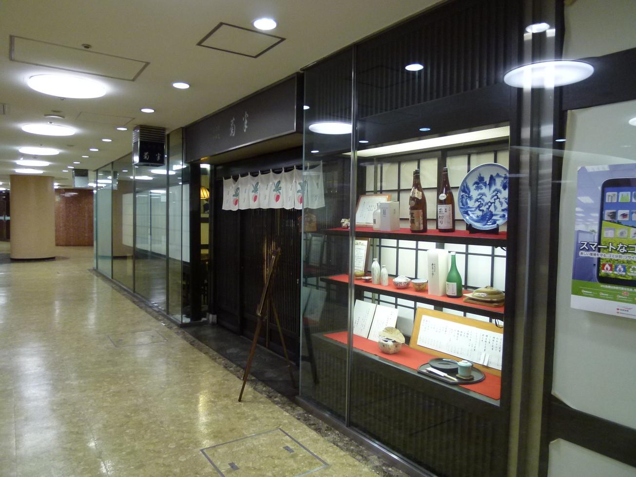 菊半 名古屋店