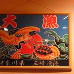 浜ふじ - 内観写真:シンプルな店内に大漁旗