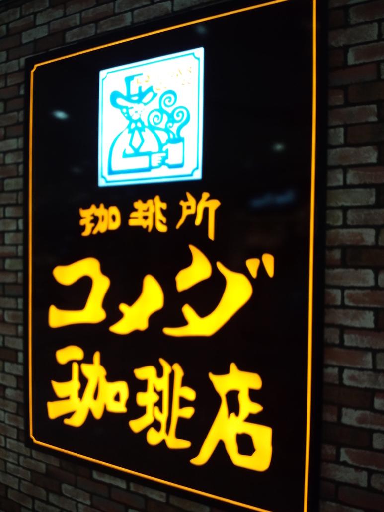 コメダ珈琲店 イオンモール太田店