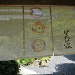 茶庵 芙蓉 - 暖簾