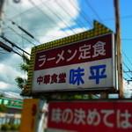 ラーメンの店 味平 -