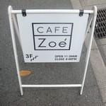 カフェ・ゾエ - 外の看板