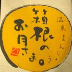 18743092 - 箱根のお月様