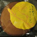 18743094 - 小田原うさぎ