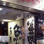 とときち 新宿三丁目店 -