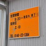 船越谷水産 - 営業時間