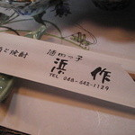 浜作 - 箸袋