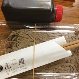 手打ちそば 昌庵 - わーい♪ お土産に、生蕎麦を頂きました。 神奈川県にいて、昌庵の蕎麦を食べられるとは!!