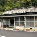 野田岩とうふ店 - 名物 美合の岩とうふ 野田食品