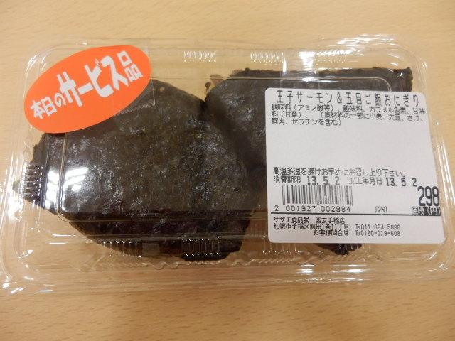 サザエ食品 西友手稲店