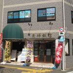 18757064 - JR青梅線東中神駅南口にあります