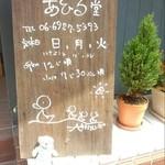 18758766 - 店の外の可愛い看板