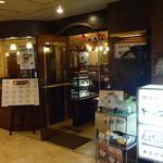 珈琲店トップ - 道玄坂センタービルの地下1階