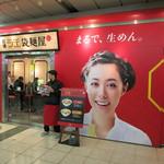 日清ラ王 袋麺屋 - この笑顔が目印(笑)