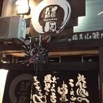 大牟田とんこつ屋 龍鳳  -