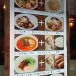 18764274 - 130504東京 華宴銀座店 定食メニュー