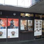 吉野家 - JR八王子駅の南口にあります