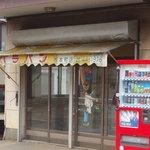 バラパン - 直江津のイトヨーカドーの向かいにあります