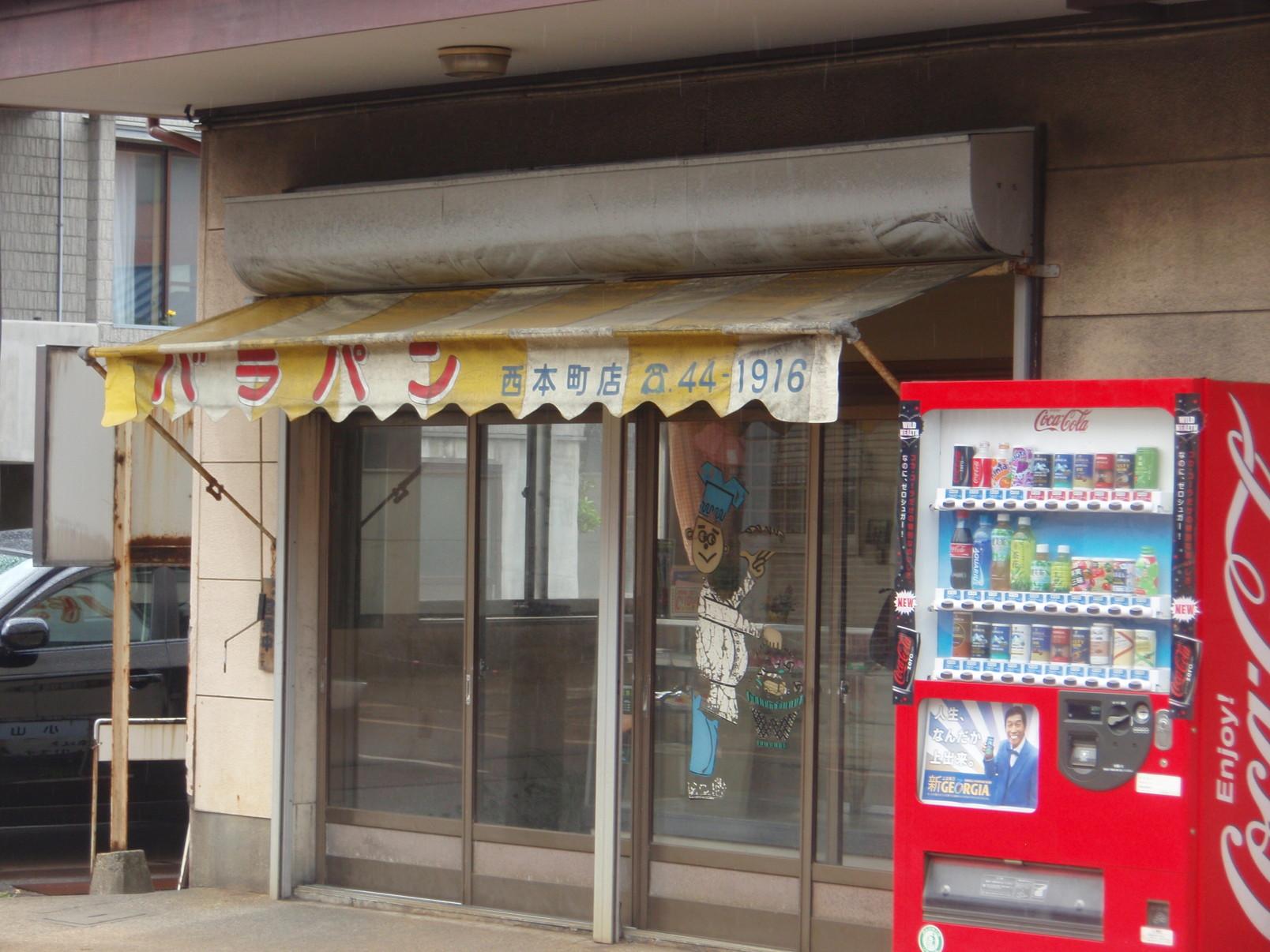 バラパン 西本町店