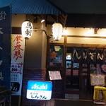 Shinzan - お店
