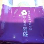 鳳鳴館扇屋 -