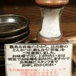 とんかつ家 比呂野 - 岩塩