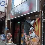 伝説のすた丼屋 - お店