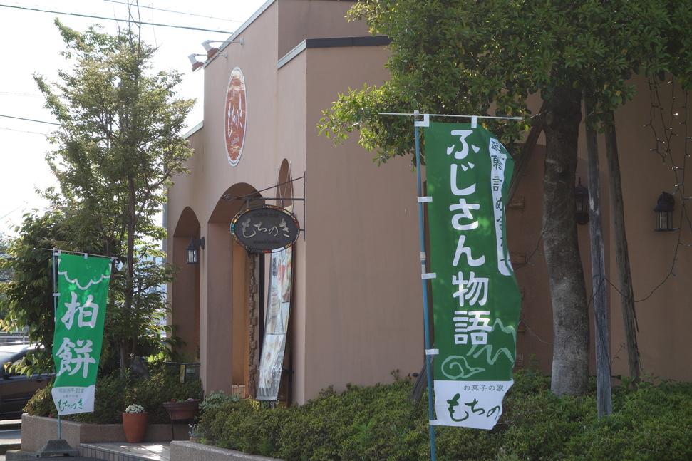 お菓子の家もちのき 小泉店 name=