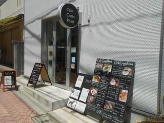 カフェ クロスポイント - 中通商店街終点・阿佐ヶ谷寄りの方にあります