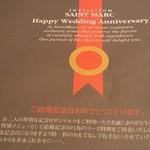 18780751 - 結婚記念日用ペーパーマット