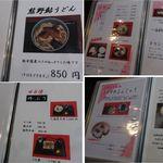 お食事 しもじ 本宮店 - メニュー-お食事 しもじ 本宮店(和歌山県田辺市) 食彩賓館撮影