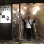 出屋敷酒場 和田家 -
