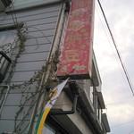 18782778 - 看板♪