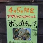 鶏の穴 - アサリとニンニクのらーめん「ボンゴレチョップ」(2013年4月・5月限定)
