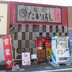 麺屋 たかはし - 店舗外観