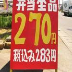 弁当新時代 - 弁当全品270円の看板
