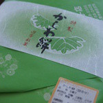 ㈲佐藤菓子店 - かしわ餅セット!