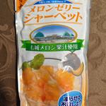 道の駅 七城メロンドーム - 熊本県菊池市にある巨大メロン屋根でお馴染みの道の駅『七城メロンドーム』。                             メロンドームにはメロンやメロンの加工品が販売されています。                             コレはメロンゼリーシャーベット。