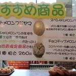 談合坂サービスエリア(上り線)神戸屋 -